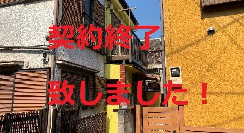 区 堀ノ内 杉並 杉並区堀ノ内1丁目の2K(33.5㎡)